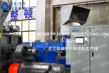 PP Flake Pelletizing line